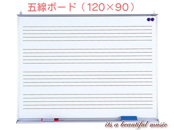 【its】ピアノ教室の必需品!五線ボードMH-34(120×90/壁掛タイプ)