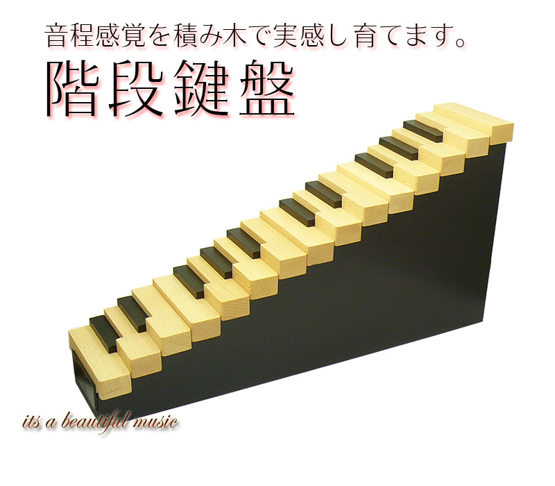 【its】大人気!!レッスン教具「階段鍵盤」 音程感覚を積み木で実感し育てます。