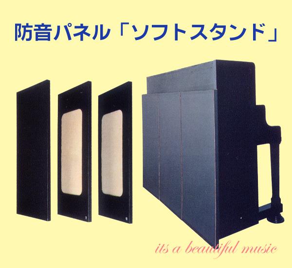 【its】ご家庭でカンタン設置!お手軽プライスのピアノ防音パネル ソフトスタンド(UP用)