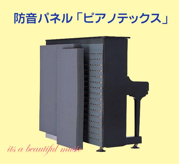 【its】ご家庭でかんたん防音!ピアノ用簡易防音パネル・ピアノテックス(UP用)
