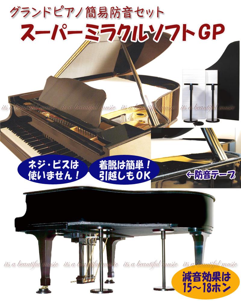 【its】着脱も楽々!グランドピアノの防音パネルセット「スーパーミラクルソフトGP」/1型~3型(YAMAHA C1~C3、KAWAI RX1~RX3)対応サイズ