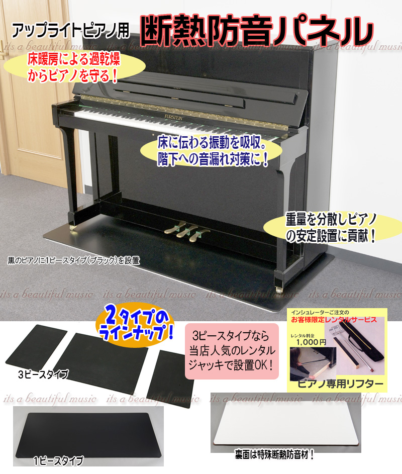 【its】ピアノの床暖房対策に!階下への音対策に!定番のUP用断熱防音パネル(黒)(フラットボード/防音マット)