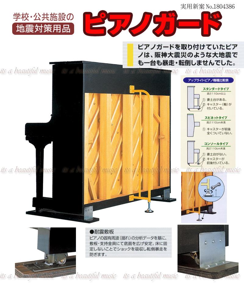 【its】地震対策用品・アップライトピアノの転倒防止敷板「ピアノガード」