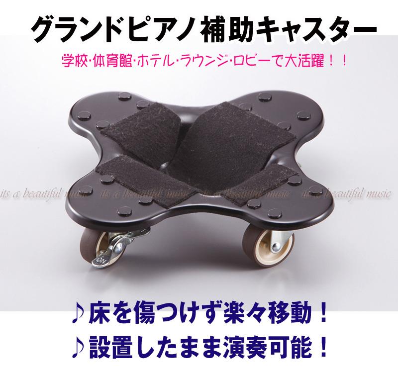 【its】床を傷めずにグランドピアノが楽々移動できます!GP補助キャスター(日本製)