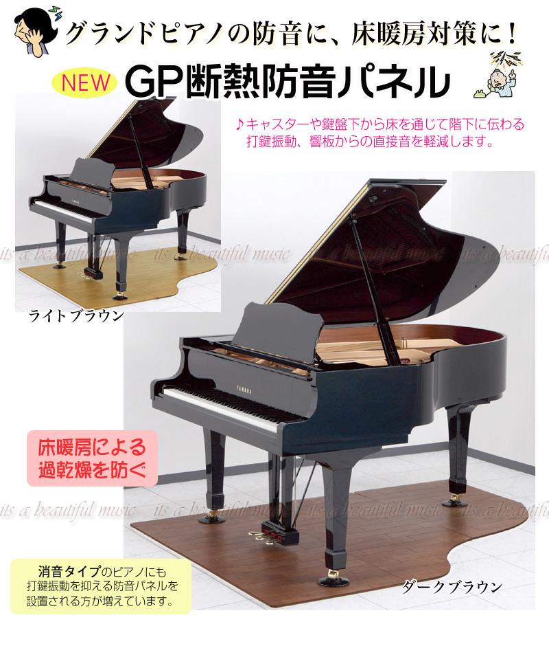 【its】New!階下への音対策・防音、床暖房対策に!グランドピアノ型の断熱防音パネル(木目2色より)