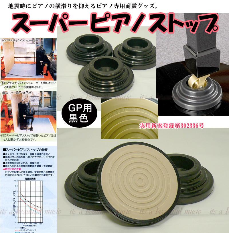 【its】大量在庫!グランドピアノの防音&地震対策に!スーパーピアノストップ(GP用)黒色