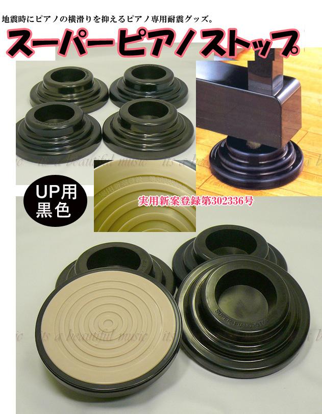 its 仕上げの良い日本製 安い ピアノの防音 地震対策の有名定番品 UP用 耐震インシュレーター 黒色 ギフト スーパーピアノストップ