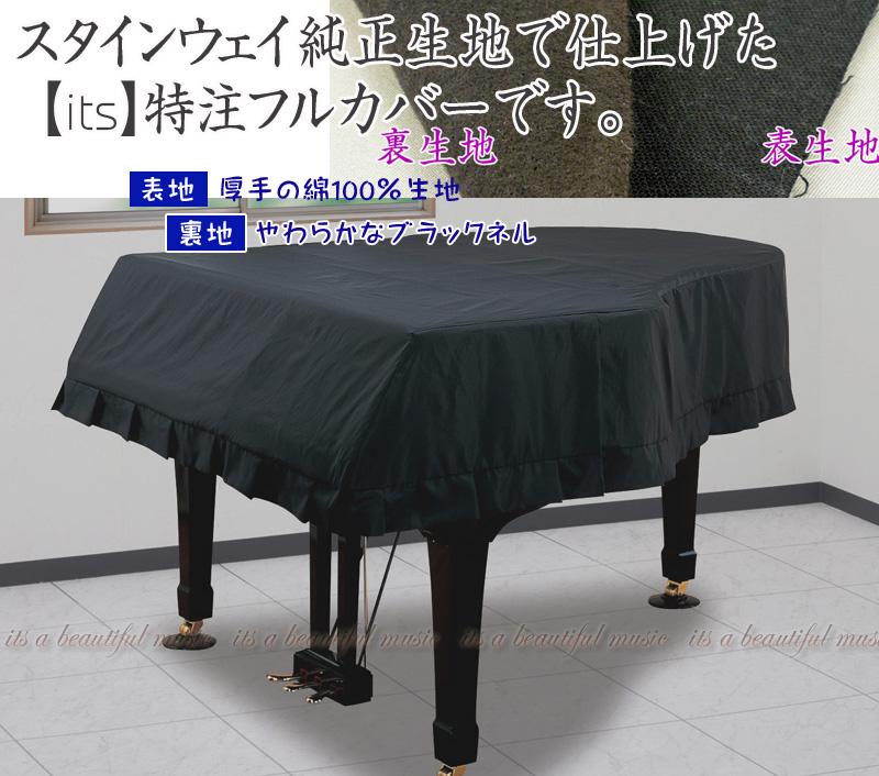 【its】スタインウェイ純正生地でスペシャルオーダー!良質コットン製グランドピアノカバー(奥行150-160cm未満/品番指定必要)