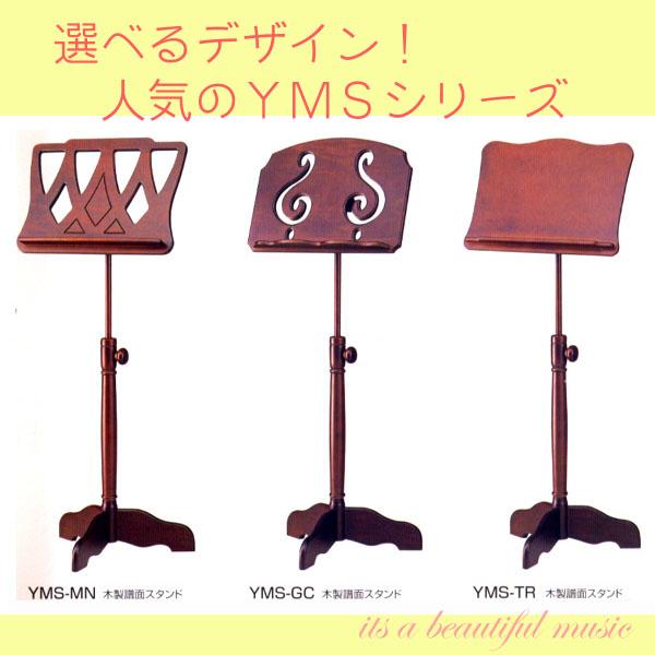 【its】選べるデザイン!定番の高品質木製譜面台 吉澤YMSシリーズ