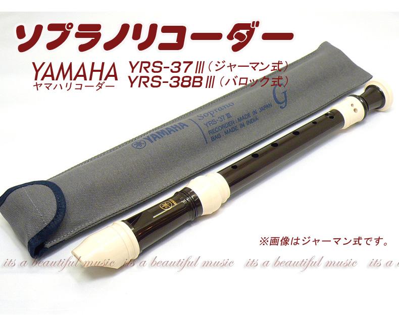 its ヤマハ 予約 奉呈 ソプラノリコーダー YAMAHA YRS-37III YRS-38BIII ジャーマン式 バロック式