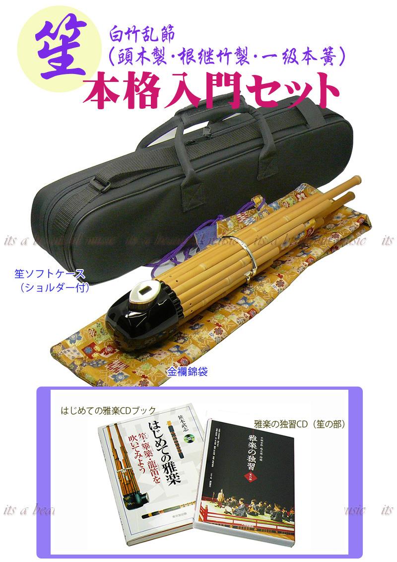 【its】雅楽楽器・笙(しょう) CD&DVD教材付きの本格入門セット!
