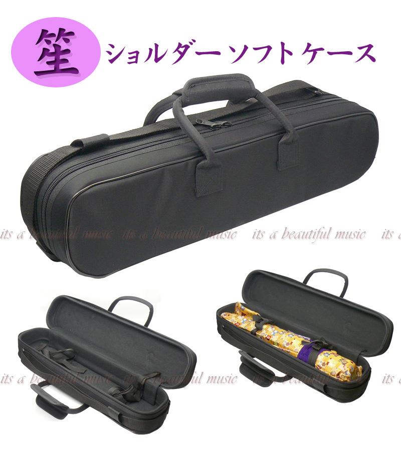 【its】雅楽 笙ソフトケース(便利なショルダーストラップ付き)ブラック&ブラウンの2色から選べます!