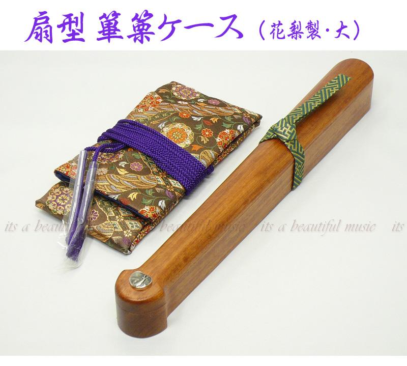 【its】雅楽楽器・篳篥(ひちりき)扇型ケース(花梨製・内張り付・大)