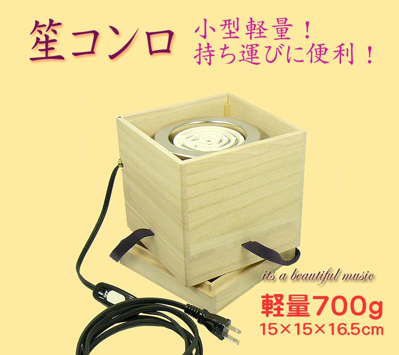 【its】雅楽楽器・笙(しょう) 持ち運びに便利!小型軽量の桐製コンロ