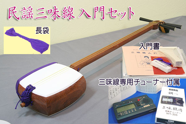 【its】 数量限定特価!「民謡三味線入門セット」長袋・調弦器もセットで手軽にスタート!