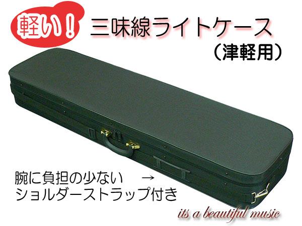 【its】とっても軽い!持ち運びの楽な三味線ライトハードケース(津軽用)