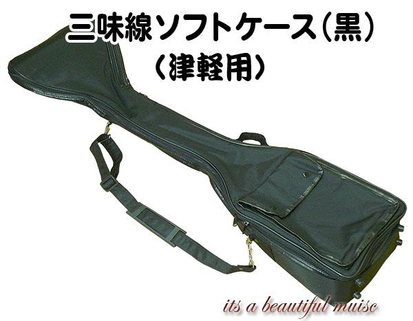 【its】定番のストラップ付き・津軽三味線ソフトケース(黒)