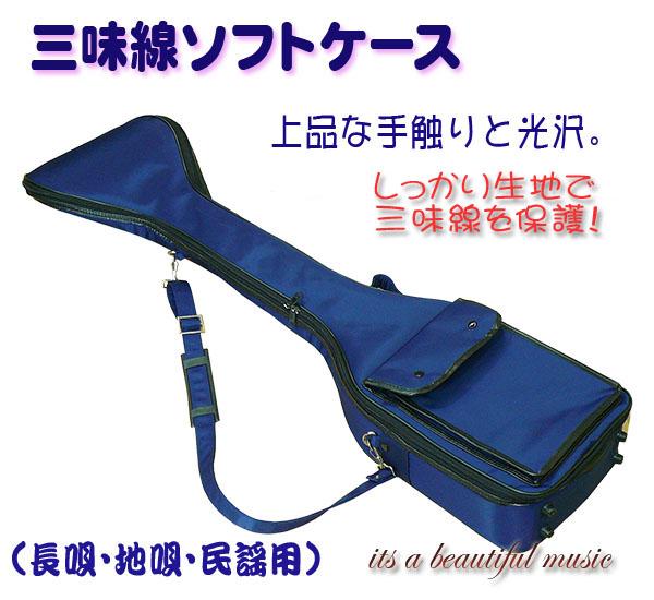 【its】高級感あるしっとり生地!ダークブルーの三味線ソフトケース(長唄・地唄・民謡用)