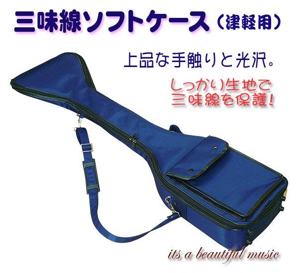 【its】高級感あるしっとり生地!ダークブルーの津軽三味線ソフトケース