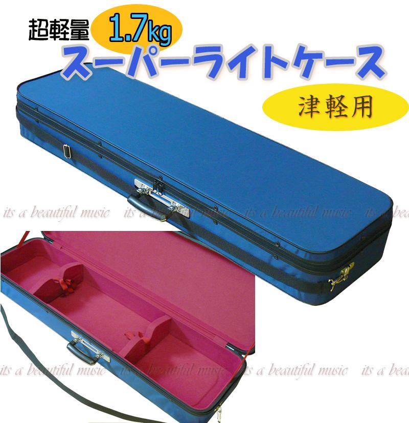【its】超軽量1.7kg!スーパーライトケース(セミハードケース)【ダークブルー】【津軽三味線用】