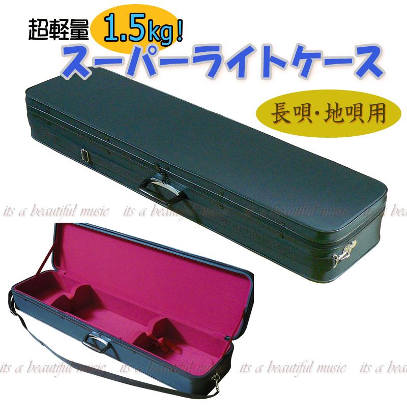 【its】超軽量1.5kg!スーパーライトケース(セミハードケース)【ブラック】【長唄・地唄・民謡三味線用】