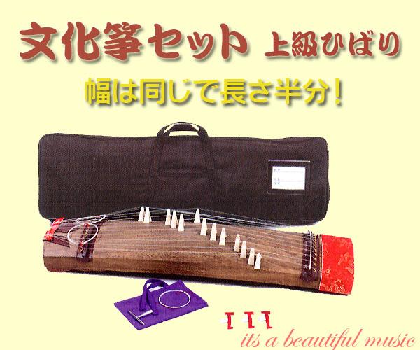 【its】長さはお筝の半分、でも幅は同じ!とても使いやすい文明琴入門セット「上級ひばり」
