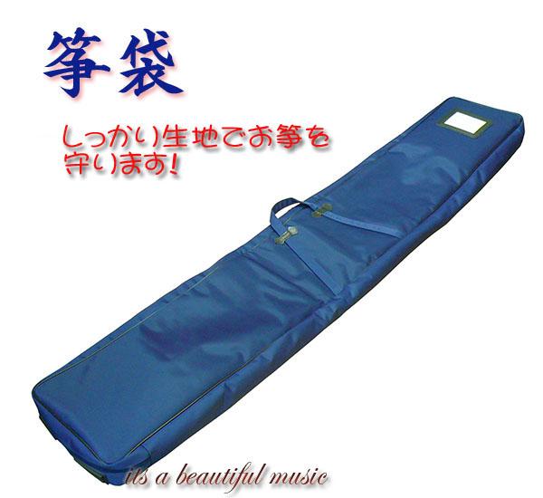 【its】高級感あるしっとり生地の琴袋(ソフトケース)・ダークブルー色