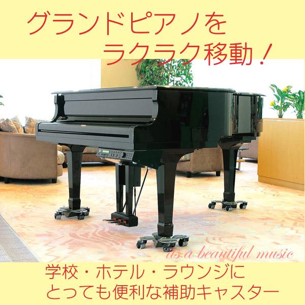 【its】学校・ホテルロビーに人気!グランドピアノが楽々移動できます!GP補助キャスター(ドイツ製), 上富良野町:d81de35c --- officewill.xsrv.jp