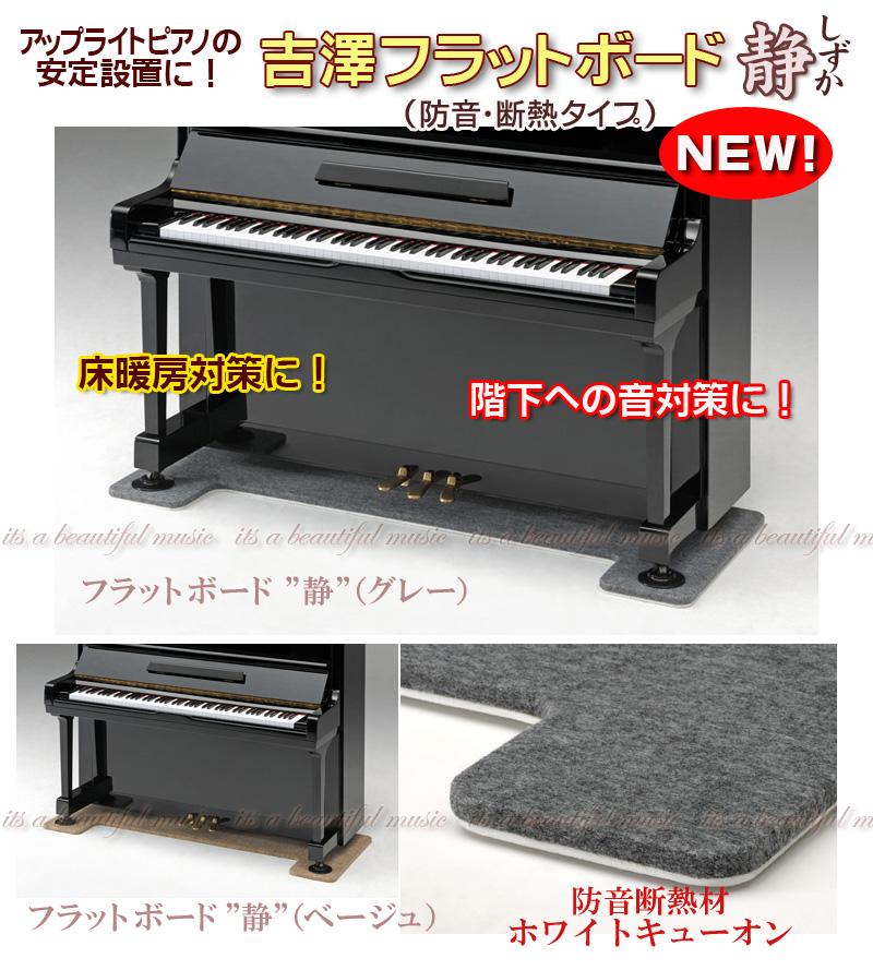 "【its】新型!ピアノの安定設置・防音・床暖房対策に!フラットボード""静(断熱防音)""(UP用) 選べる3色のラインナップ!"