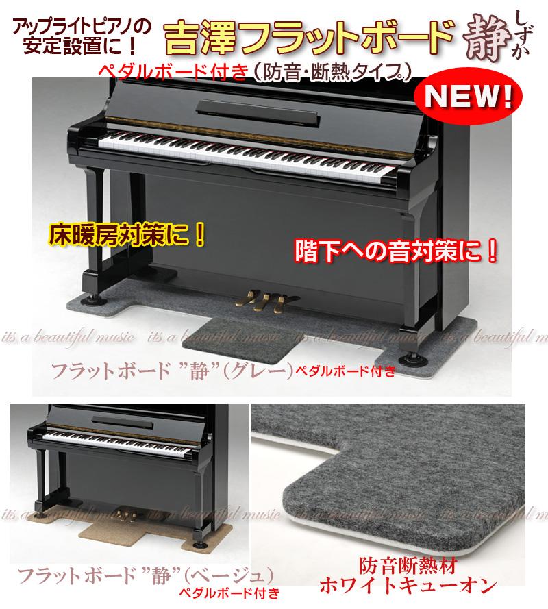 "【its】最新バージョンを出荷!ピアノの安定設置・防音・床暖房対策に!フラットボード""静""(UP用)【新ペダルボード付き】 選べる2色のラインナップ!"