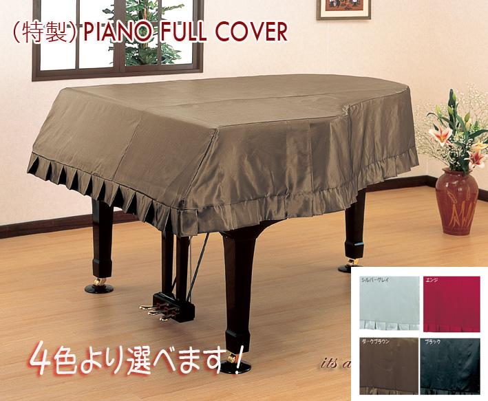 【its】グランドピアノカバー(フルカバー/特製/4色より)質の高いKonanブランドレギュラー品!【選びやすい全サイズ対応出品】