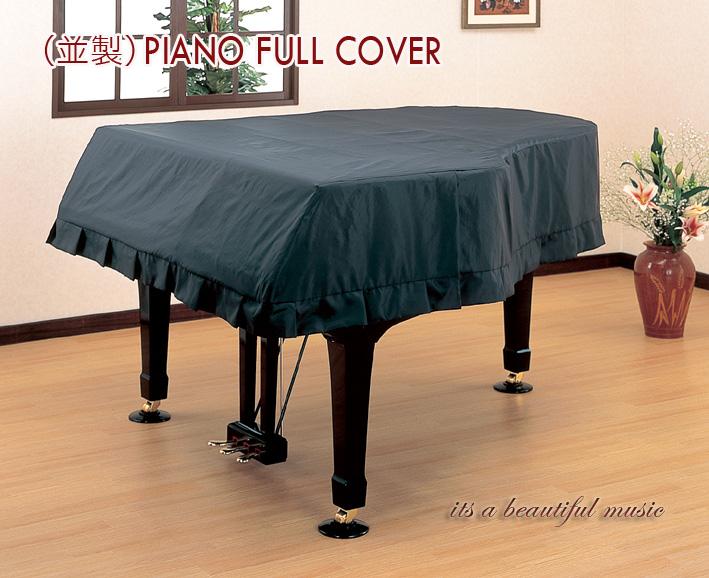 【its】グランドピアノカバー(フルカバー/並製/ブラック)質の高いKonanブランドレギュラー品!【選びやすい全サイズ対応出品】