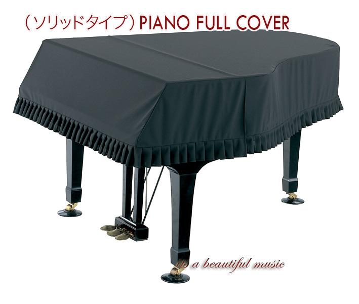 【its】シンプルなソリッドブラック生地のグランドピアノカバー(フルカバー)(奥行150-160cm未満/品番指定必要)