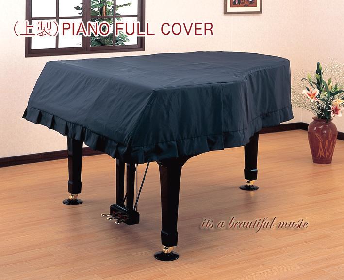 【its】グランドピアノカバー(フルカバー/上製/ブラック)質の高いKonanブランドレギュラー品!【選びやすい全サイズ対応出品】