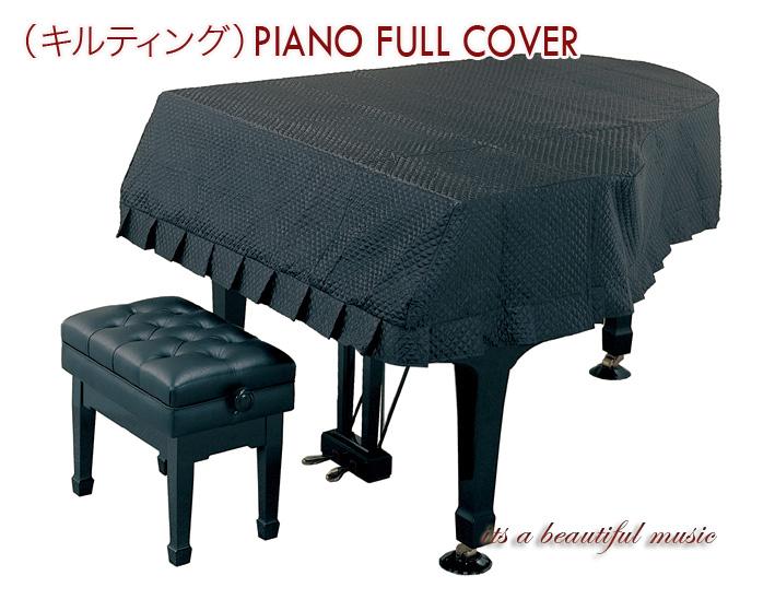 【its】グランドピアノカバー(フルカバー/キルティング/ブラック)質の高いKonanブランドレギュラー品!【選びやすい全サイズ対応出品】