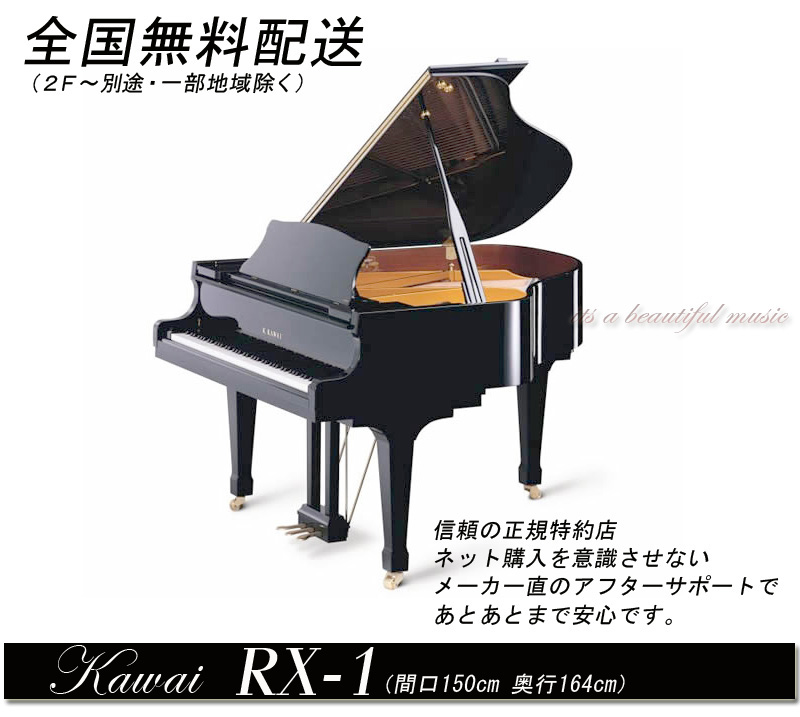 【its】全国1F無料配送!《新品》カワイ・最新型グランドピアノKawai RX-1(黒) おまけもいっぱい!