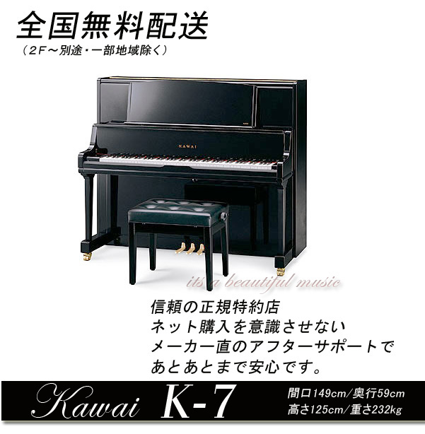 【its】全国1F無料配送!《新品》カワイ・アップライトピアノKawai K-7(黒)