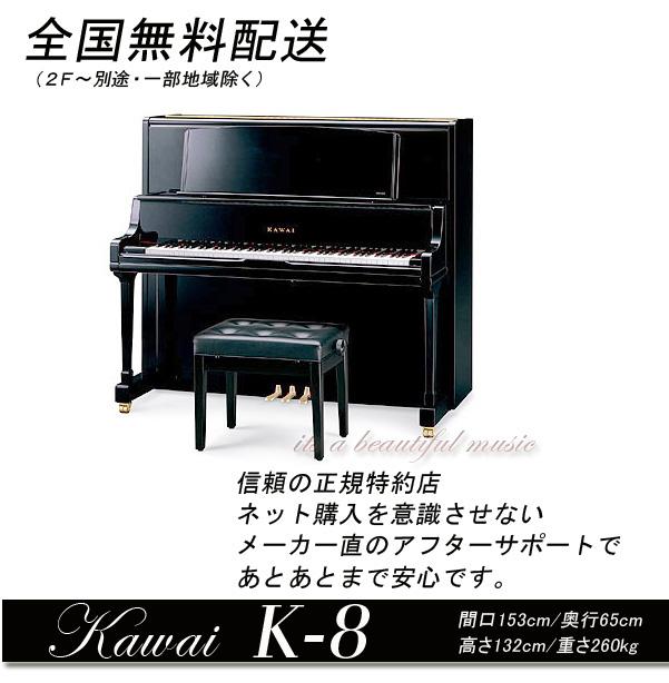 【its】全国1F無料配送!《新品》カワイ・アップライトピアノKawai K-8(黒)