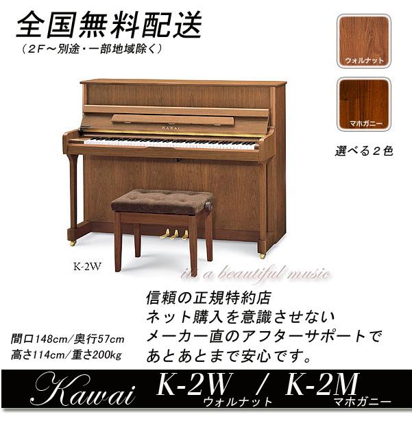 【its】全国1F無料配送!《新品》カワイ・アップライトピアノKawai K-2W(ウォルナット),K-2M(マホガニー)