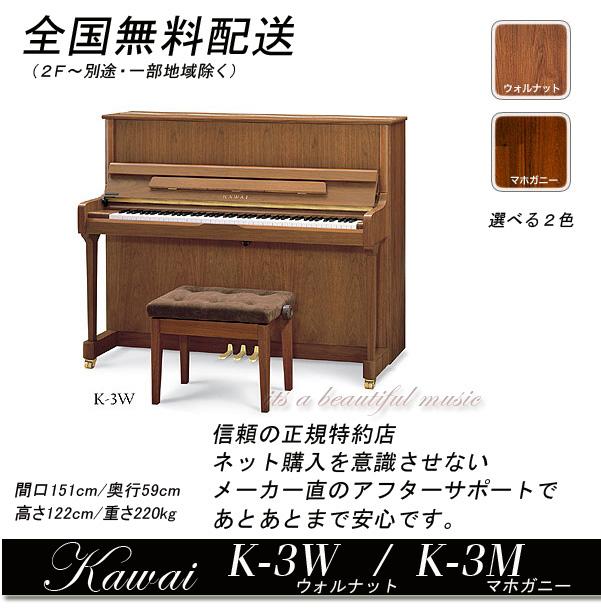 【its】全国1F無料配送!《新品》カワイ・アップライトピアノKawai K-3W(ウォルナット),K-3M(マホガニー)