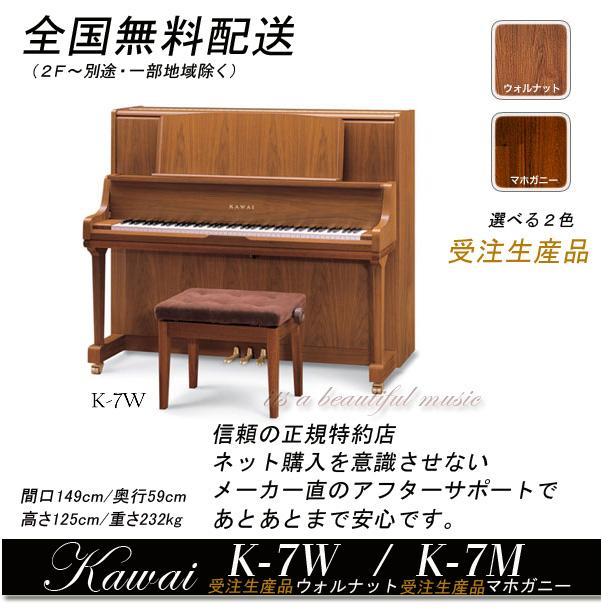 【its】全国1F無料配送!《新品》カワイ・アップライトピアノKawai K-7W(ウォルナット),K-7M(マホガニー)