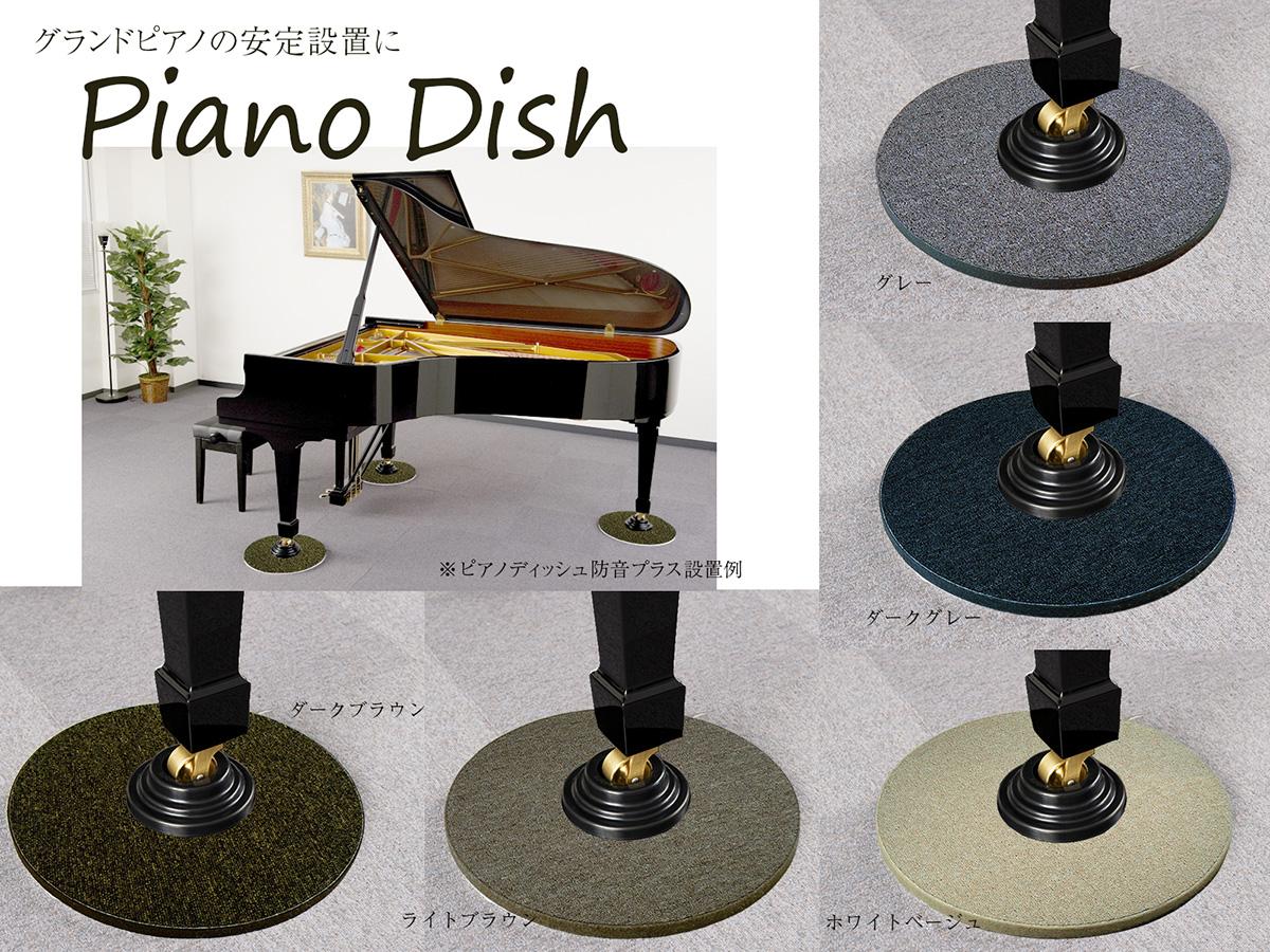 【its】グランドピアノの安定設置・床補強に!5色から選べるやわらかイメージのループカーペット張仕上げ!PianoDish ピアノディッシュ【ノーマル仕様】 (検:床補強パネル、ピアノプレート、フラットプレート)