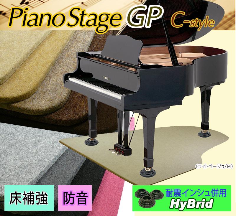 """<title>かわいいグランドピアノ型 標準カーペット貼りタイプ its """"ピアノステージGP C-style""""9色 3サイズが選べるピアノアンダーパネル ノーマル仕様 床補強 安定設置 検:フラットボード 1着でも送料無料 ビッグパネル</title>"""