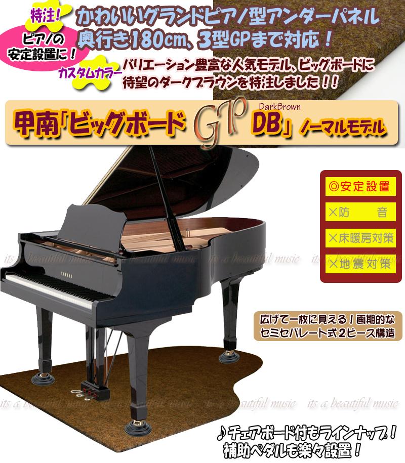 """【its】ダークブラウン特注!ピアノの安定設置に!かわいいグランドピアノ型デビュー!オリジナル特注グランドピアノ用アンダーパネル""""ビッグボードGP-DB(ダークブラウン)"""