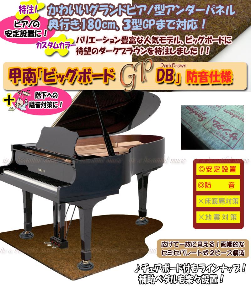 """【its】ダークブラウン特注!ピアノの安定設置に!階下への防音に!かわいいグランドピアノ型デビュー!オリジナル特注グランドピアノ用アンダーパネル""""ビッグボードGP-DB(ダークブラウン)"""