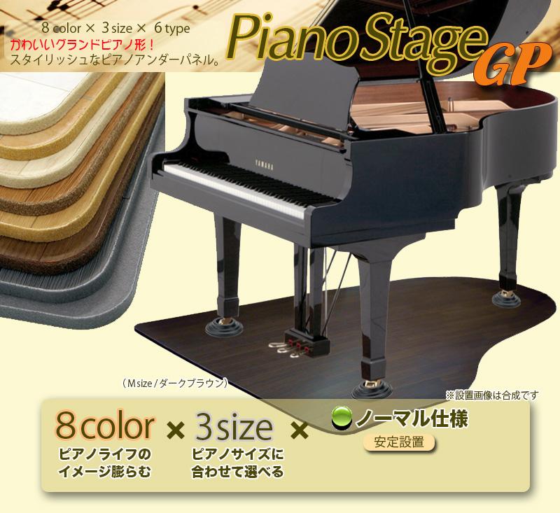 """【its】スタイリッシュなデザイン!8色&3サイズが選べるピアノアンダーパネル """"ピアノステージGP""""【ノーマル仕様(安定設置)】"""