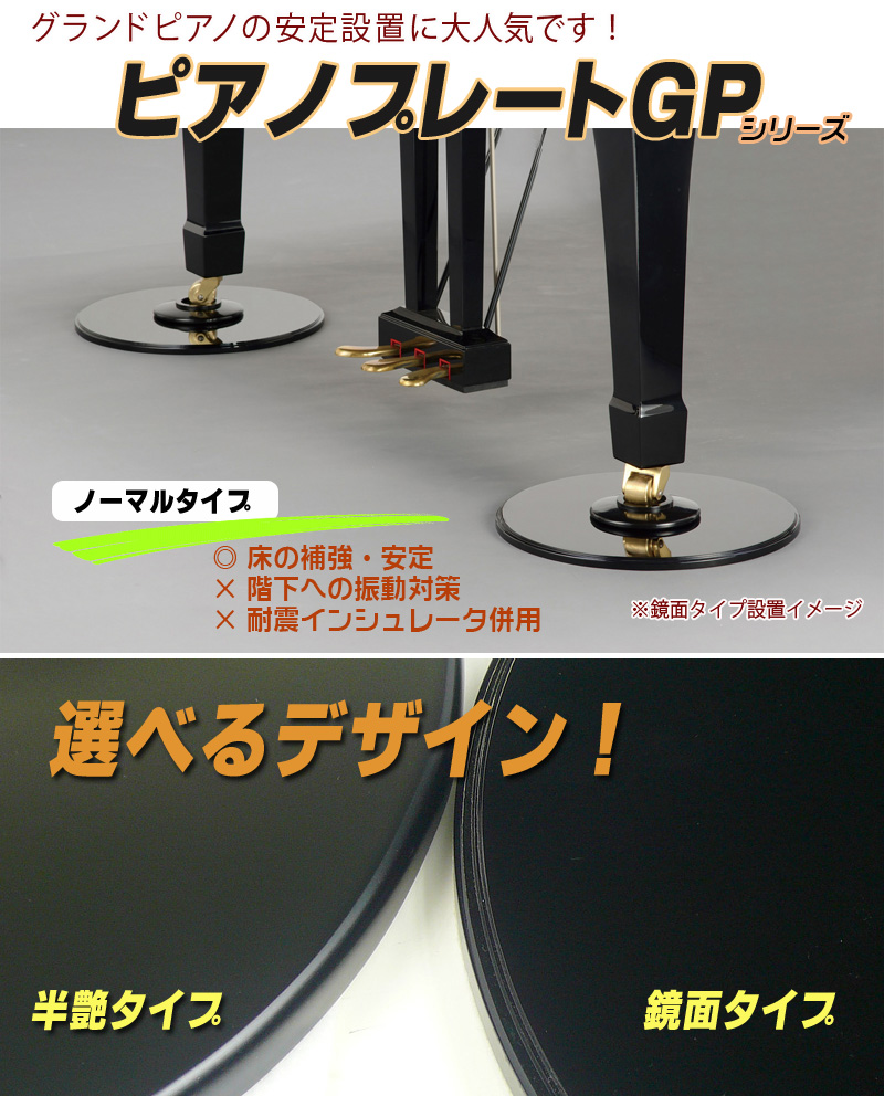 【its】グランドピアノの安定設置の必需品!鏡面or半艶、2つのデザインから選べる高品質仕上げの床補強パネル『ピアノプレートGP(ノーマル仕様)』
