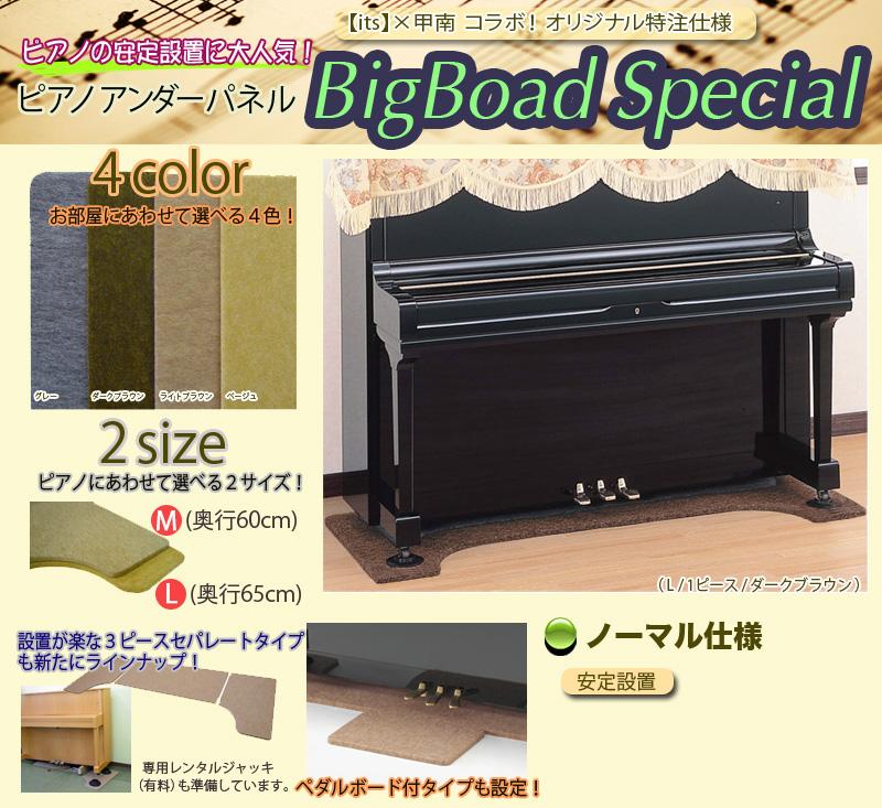 "【its】ピアノ安定設置の必需品!ピアノアンダーパネルがリニューアル登場!4カラーと2サイズから選べる""甲南ビッグボード・スペシャル(UP用)【ノーマル仕様(安定設置)】設置の楽な3ピース分割タイプも新登場!! (ビッグパネル/ピアノパネル/フラットボード)"