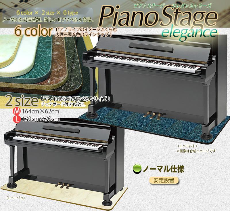 【its】NEW!エレガントな大理石調6カラー×2サイズのピアノアンダーパネルPIANO STAGE-elegance・ピアノステージUPエレガンスシリーズ【ノーマル仕様(安定設置)】(ビッグパネル/フラットボード/ビッグボード/ピアノボード/防音マット)