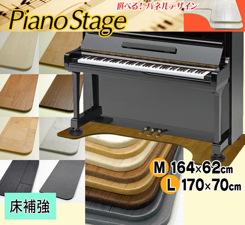 【its】スタイリッシュなピアノアンダーパネルPIANO STAGE・ピアノステージ(UP用)【ノーマル仕様(安定設置)】(検:フラットボード/ビッグパネル/ビッグボード/床補強/防音パネル/防音マット)